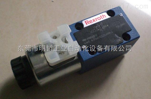 德国rexroth力士乐电磁阀 力士乐中国公司经销商