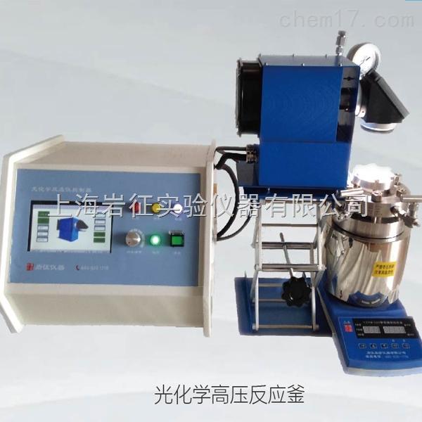 实验室光化学反应釜