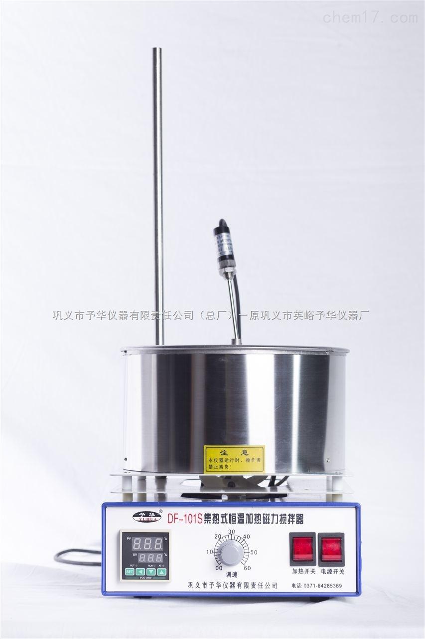 集热式恒温加热磁力搅拌器DF-101S-巩义市予华仪器
