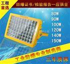 LED防爆灯150W化工厂车间LED防爆壁灯