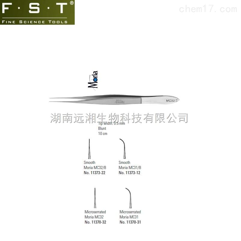 Moria精细光滑镊MC31/B FST镊子11373-12 Moria精细光滑镊MC32/B FS