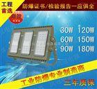 200WLED防爆灯用于化工厂仓库车间