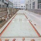 云南省120吨电子地上衡/混凝土汽车地磅