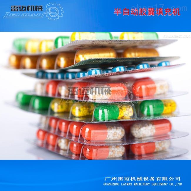 专业生产胶囊填充机厂家,哪里有半自动胶囊填充机卖?