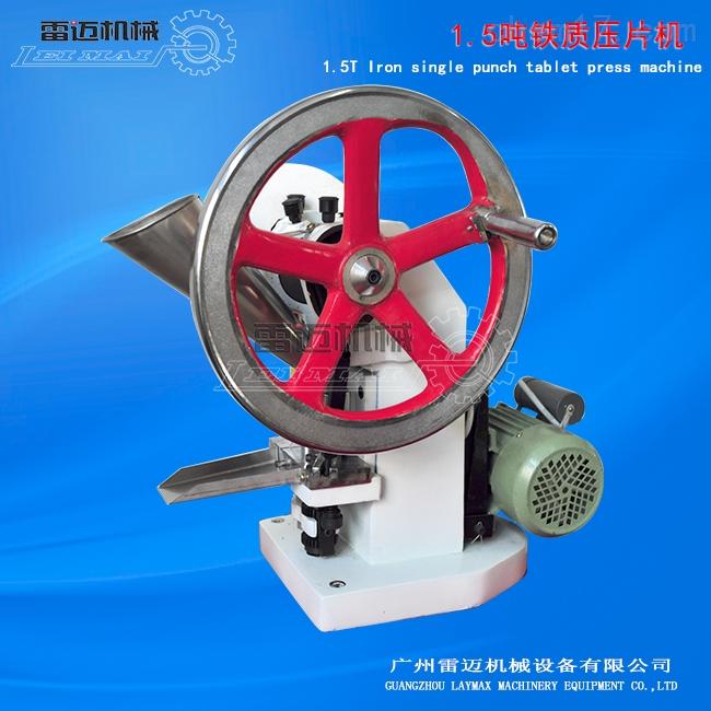全新小型单冲压片机,雷迈牌单冲薄荷糖压片机