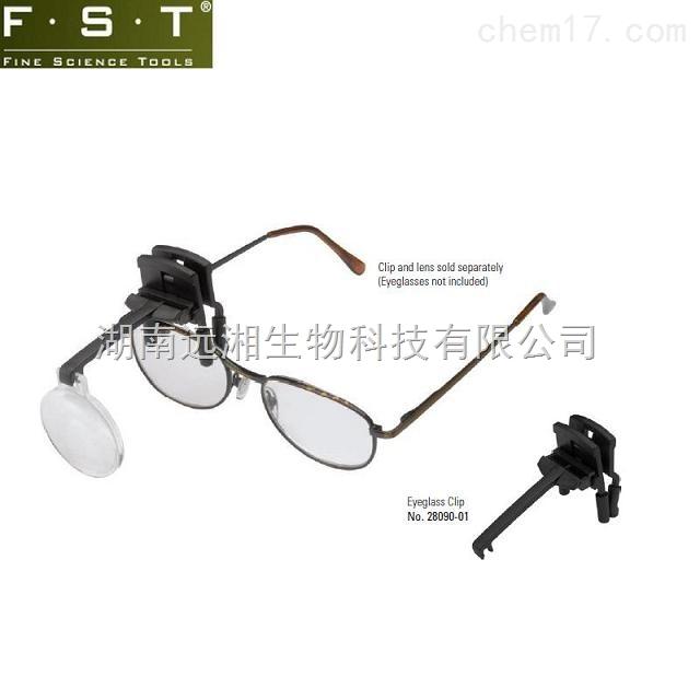 Eschenbach镜头夹 FST镜头夹28090-01 FST放大镜 进口放大镜