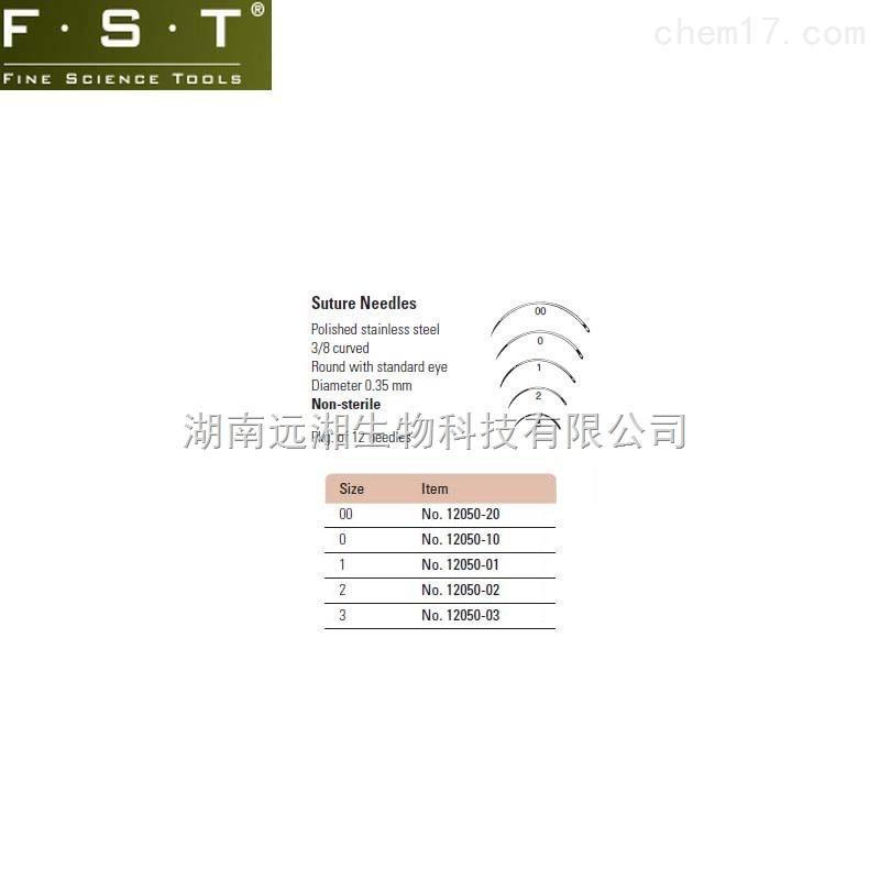 FST缝合针 FST缝合线 FST缝合针#1 FST缝合针12050-10 FST缝合针12050-
