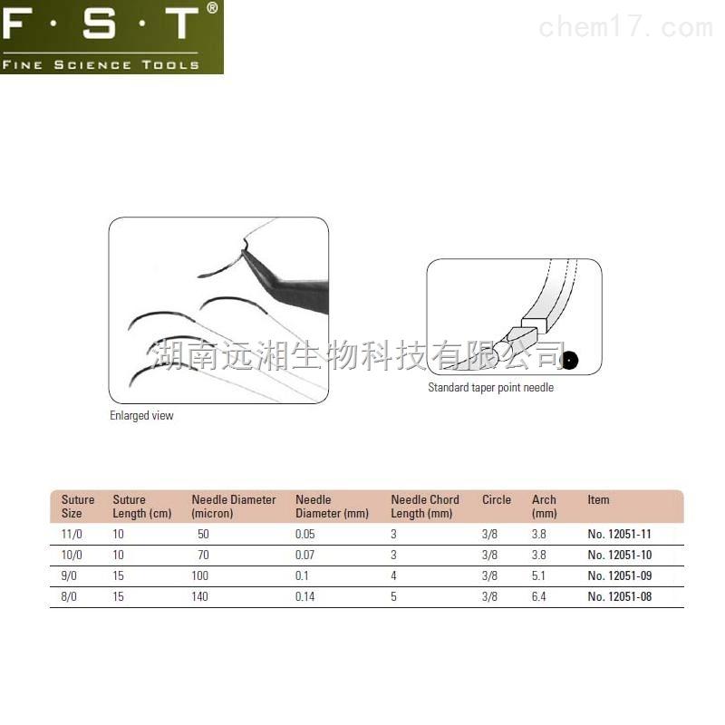 FST微缝合线12051-10 FST显微缝合线12051-08 FST显微缝合线12051-09