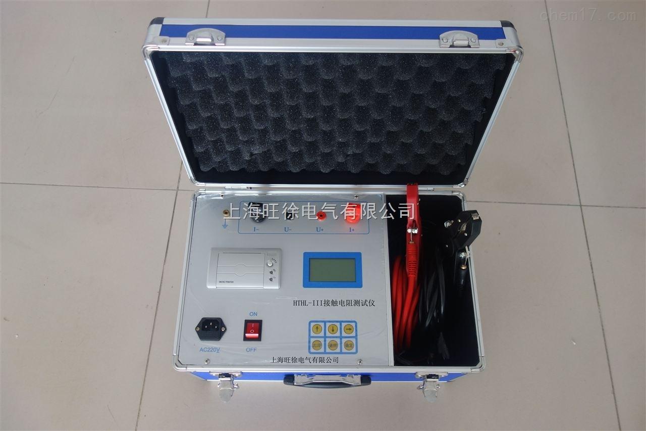 HTHL-III接触电阻测试仪
