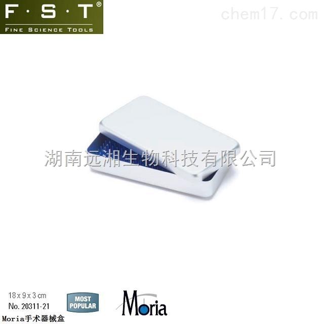 FST手术器械盒20311-21 Moria手术器械盒 进口器械盒
