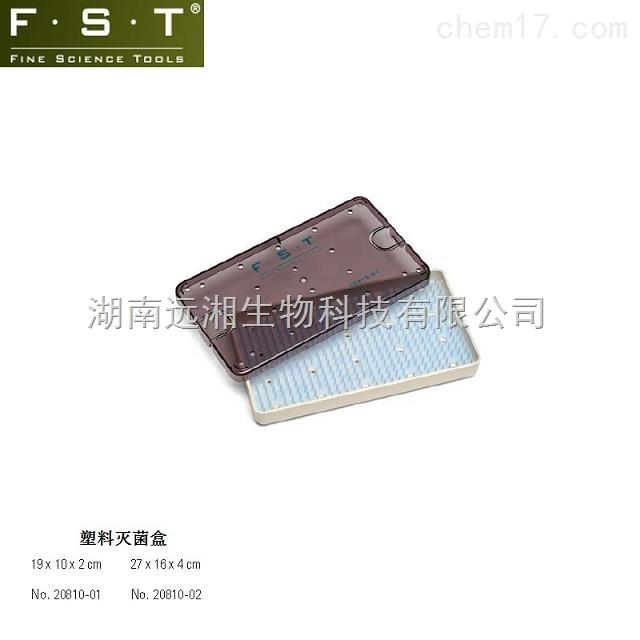 FST塑料灭菌盒20810-01 进口灭菌盒 FST塑料灭菌盒20810-02