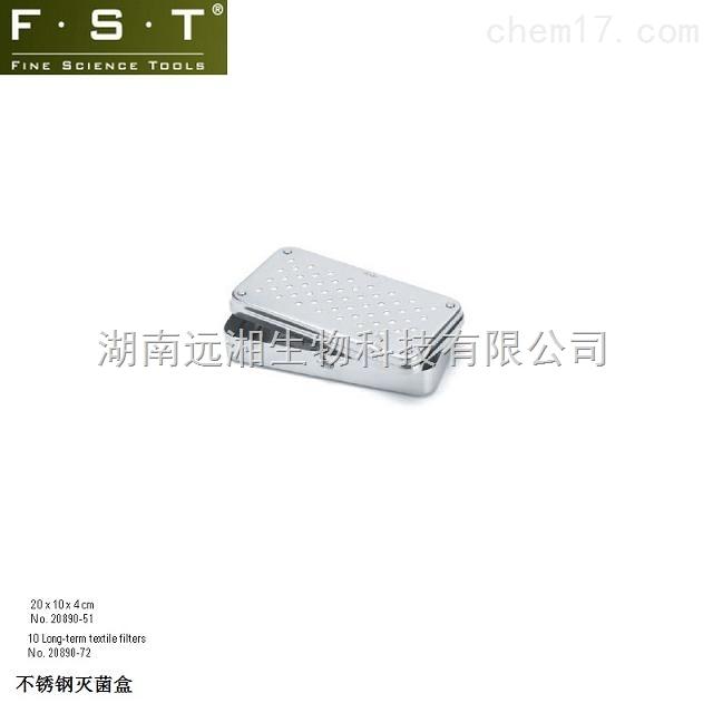 FST不锈钢灭菌盒20890-51 进口器械灭菌盒 手术器械灭菌盒