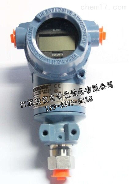 3051C压力变送器云仪自动化为您选型,所有型号齐全