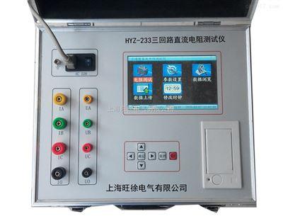 hyz-233 三回路直流电阻测试仪