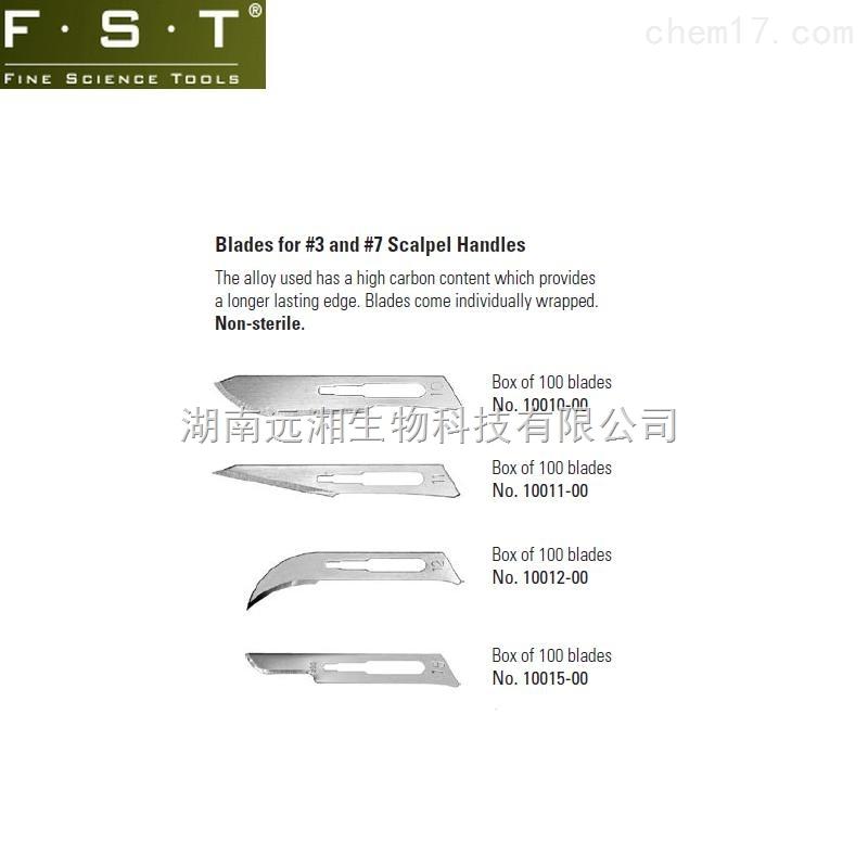 FST一次性手术刀片10010-00 手术刀片10011-00
