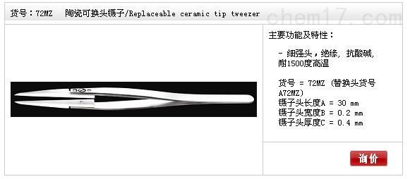 ideal-tek陶瓷头镊子72MA.SA 耐高温镊子 耐腐蚀镊子
