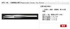 ideal-tek陶瓷头镊子7MZ.SA 耐酸碱镊子 耐腐蚀镊子
