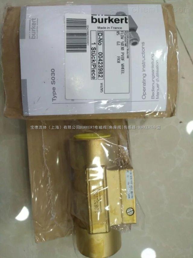 宝德流体(上海)有限公司BURKERT电磁阀|角座阀|传感器-BURKERT中国