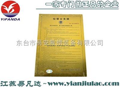 中英文海事局版垃圾公告牌,新版垃圾公告牌