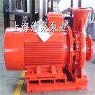 熱銷供應 XBD-4.3/250-300系列臥式單級消防泵 高可靠性