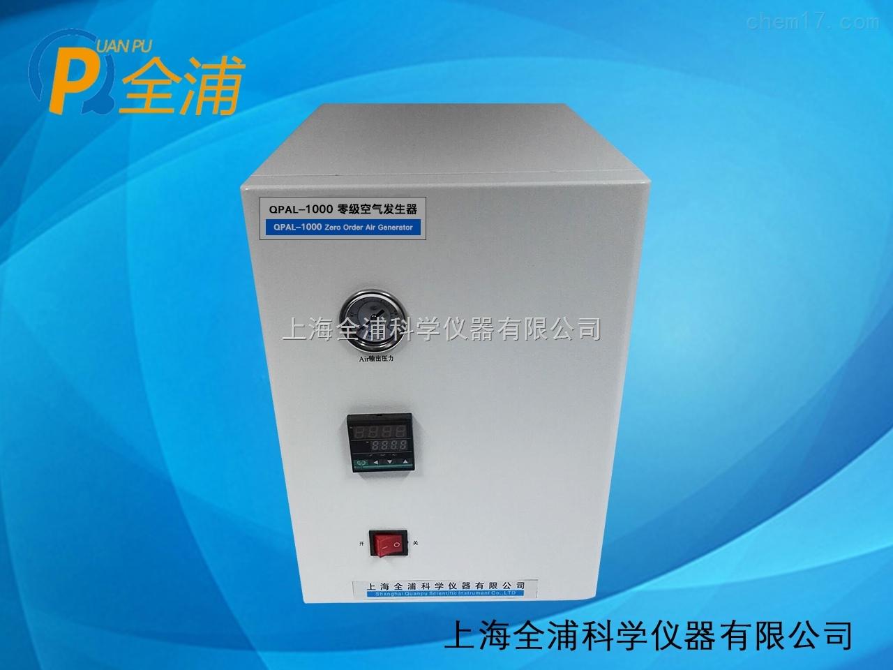 QPAL-1000零级空气(即除烃装置)