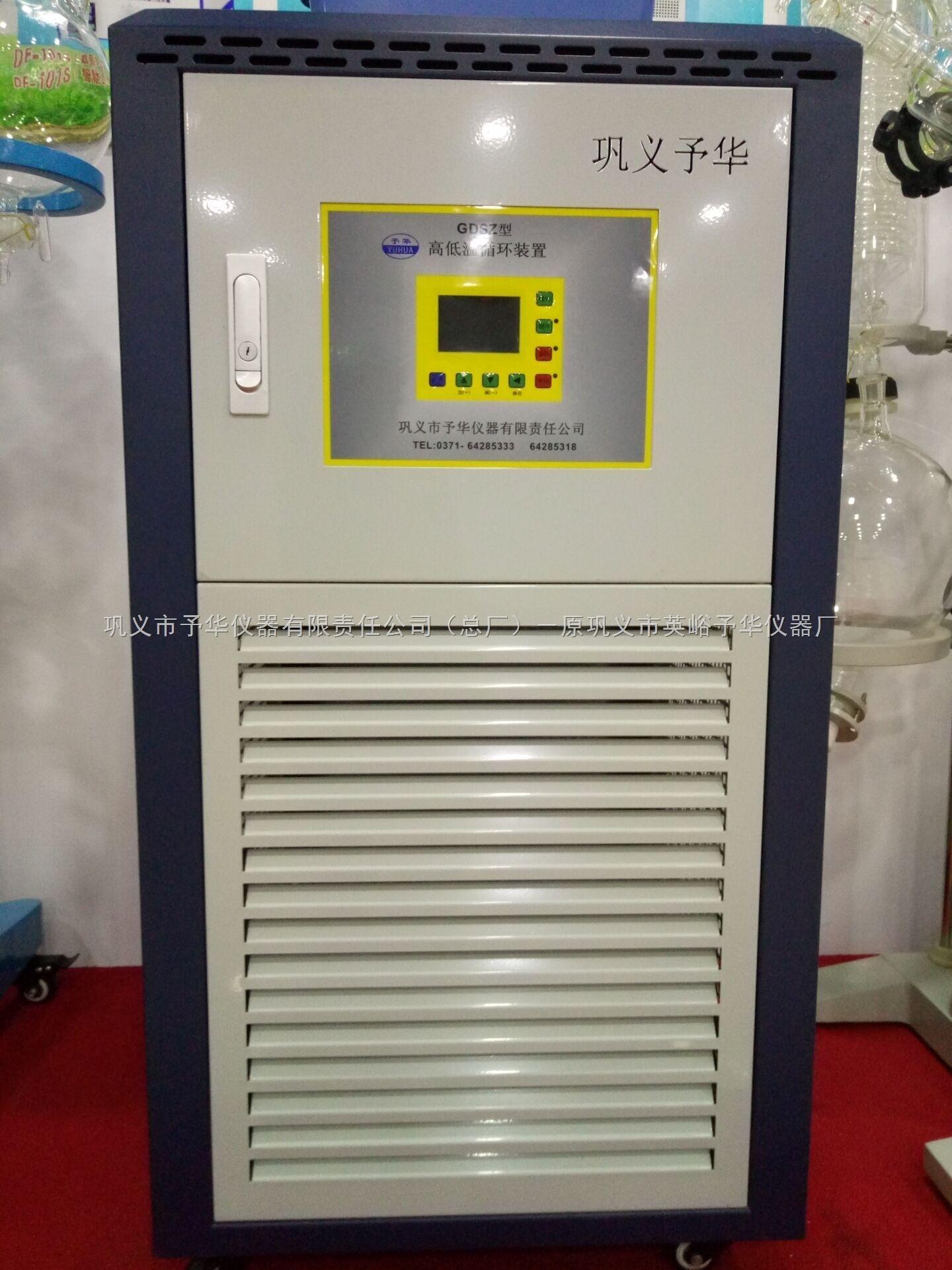 GDSZ-10L-1000L高低温循环装置巩义予华厂家直销