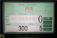 M800智能配方配料电子秤