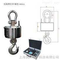 ocs小量程电子吊秤50公斤-500公斤供应商