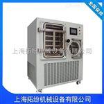 TF-SFD-30药片真空冷冻干燥机