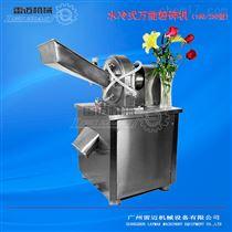 FS180-4W水冷粉碎机,不锈钢粉碎机,厂家直销粉碎机