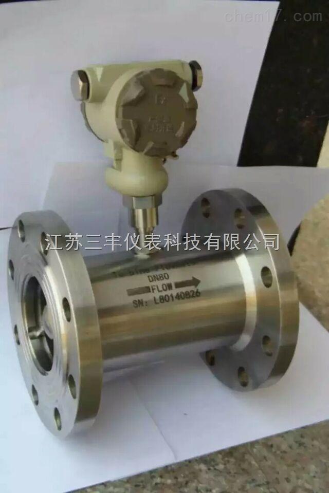 DN200液体涡轮流量计