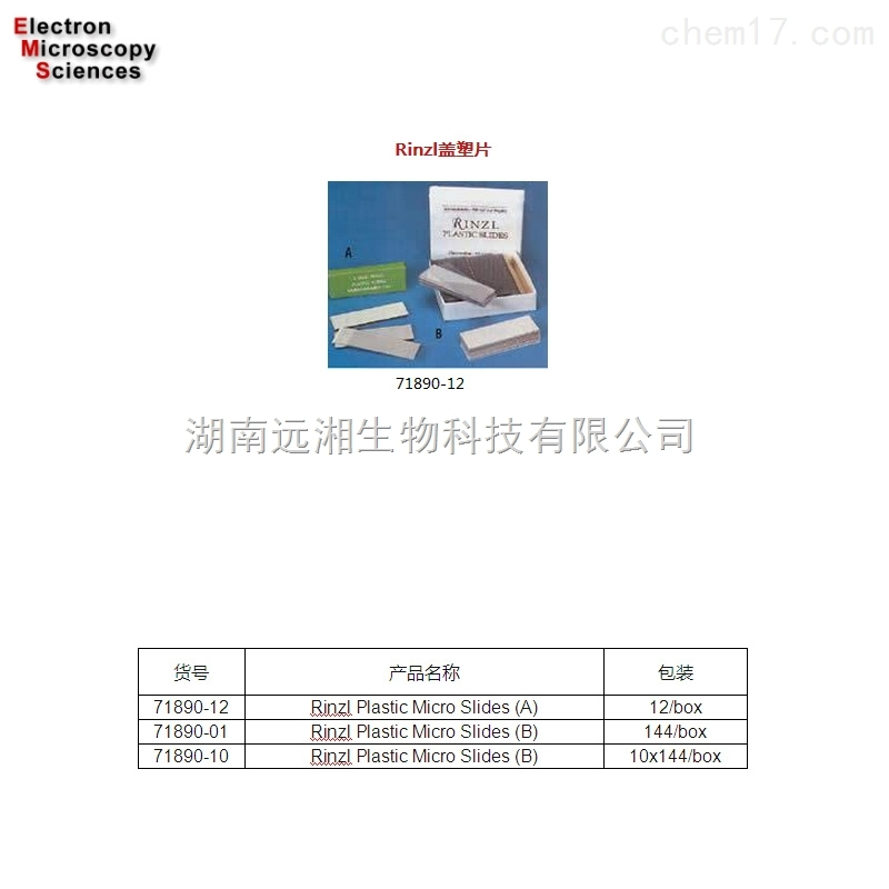 Rinzl盖塑片71890-12 美国EMS盖塑片