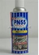 日本進口 防銹劑 PN55 無臭防銹劑 自噴 潤滑劑 型