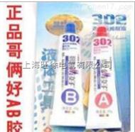正品哥倆好AB膠膠膠水高性能丙烯酸酯結構膠粘劑80g手工必備