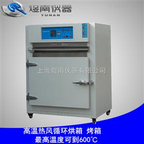 YN-GWX150B400℃高温工业烘箱 程控热风循环烘箱厂家