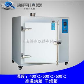 YN-GWX270D工业烘箱室温到600度 高温鼓风烘箱厂家