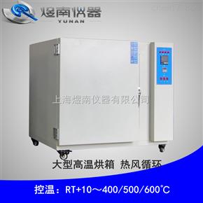 YN-GWX480C500℃工业烘箱 鼓风干燥箱 不锈钢内胆