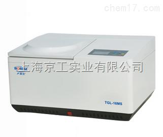 卢湘仪冷冻离心机TGL-16M