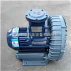 EX-G-3  2.2KW2.2KW/防爆吸尘设备用的吸尘风机/高压鼓风机/漩涡气泵现货