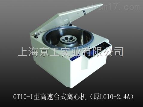 国产高速离心机GT10-1