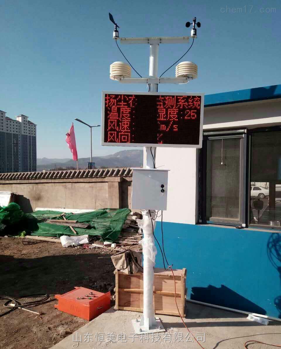 揚塵在線監測系統價格