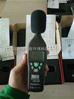 LB-ZS05小型手持式噪声计 经济型分贝仪