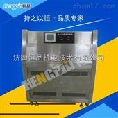 HP-ZWP01紫外线试验箱