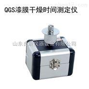 QGS型漆膜干燥时间测定器