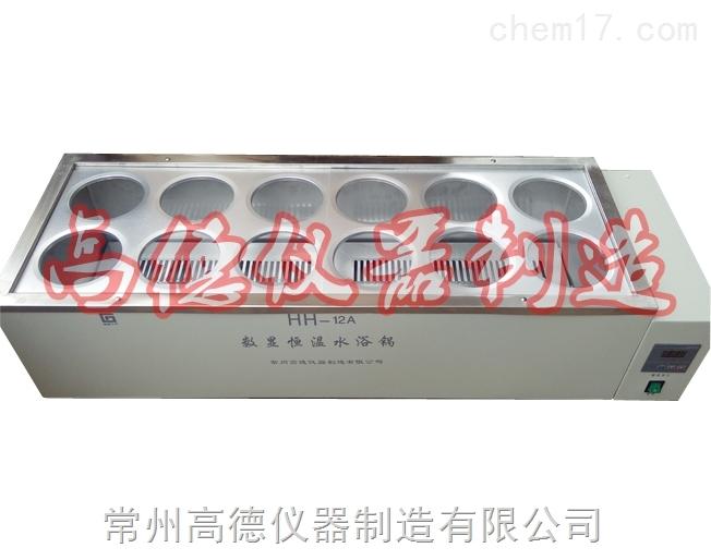 恒温大容量水浴锅HH-12A