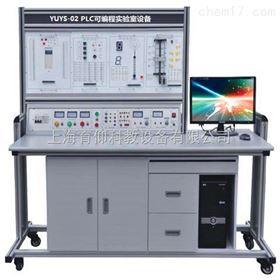 YUYS-02PLC可编程实验室设备
