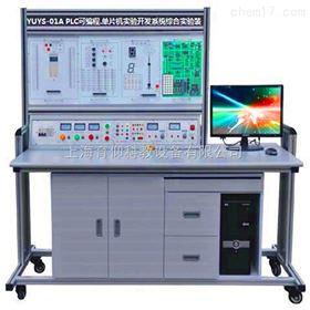 YUYS-01APLC可編程.單片機實驗開發系統實驗裝置