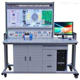 YUYS-01CPLC可編程控制.微機接口及應用實驗裝置