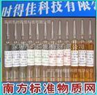 GSB07-1387-2001有机物监测标样,有机氯残留检测异辛烷中六六六标样,DDT标准样品