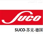 德国SUCO公司上海办事处